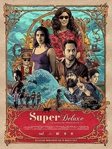 220px-Super_Deluxe_poster